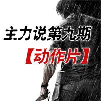 【主力说No.9】:【动作片】&【视效】