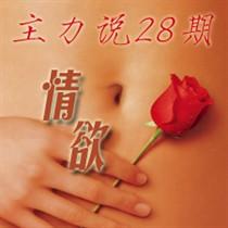 【主力说28】:【情欲】&【反乌托邦】