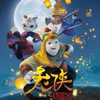 《兔侠之青黎传说》北京免费观影