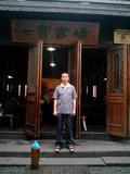 七宝书场-非物质文化遗产