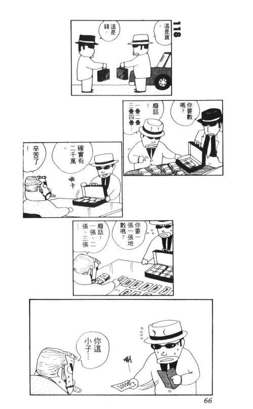 四格情趣漫画三部 - 周小三 - 星期三噪音