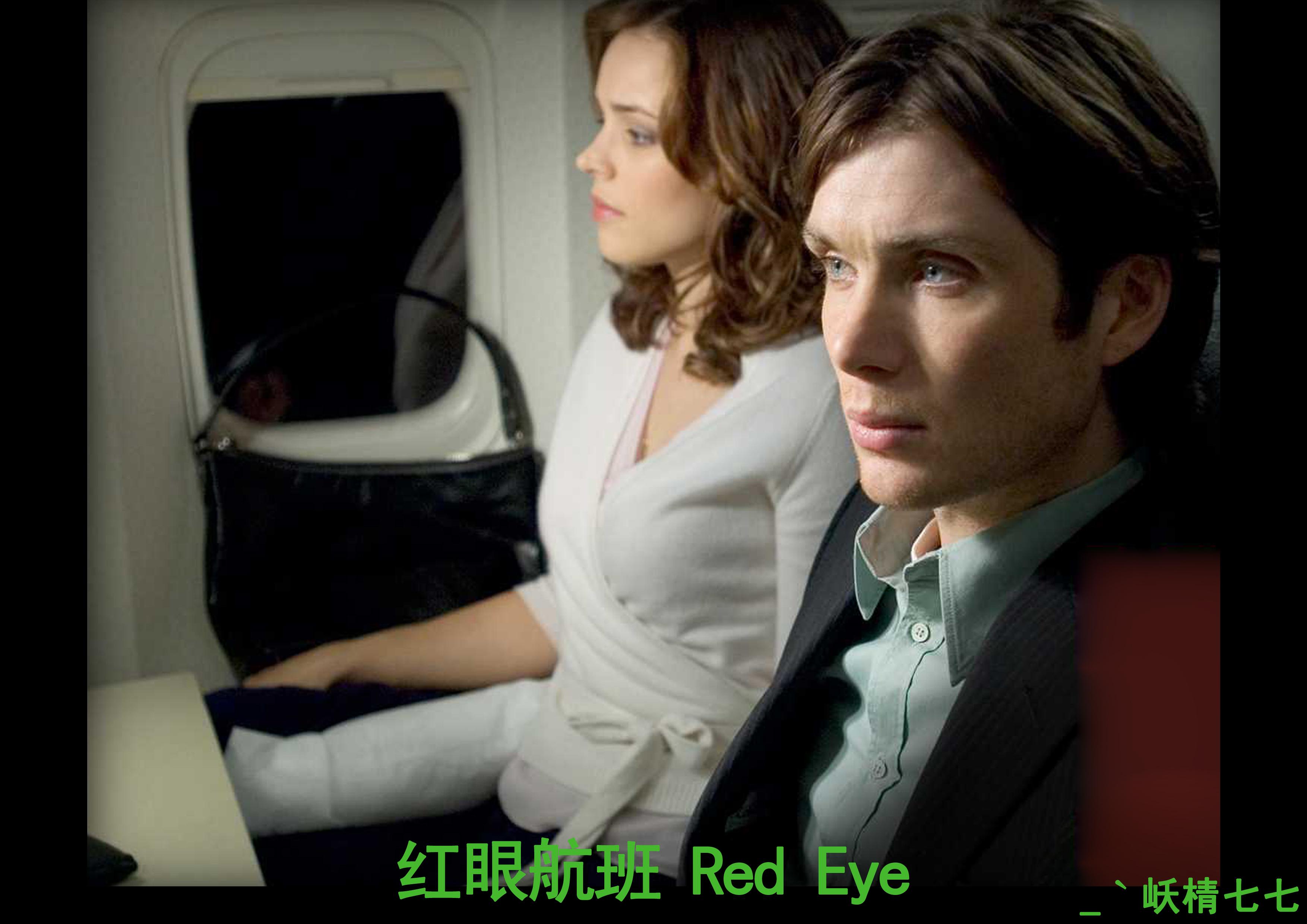65红眼航班 – mtime时光网