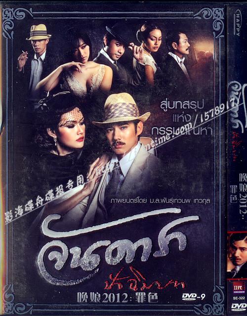 晚娘2012 豪门风月 泰三dvd正式版上市