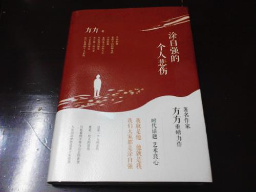 【我读】《涂自强的个人悲伤》:一个时代的创