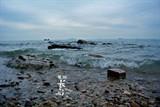 烟台·长岛