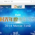 2014年度电影混剪